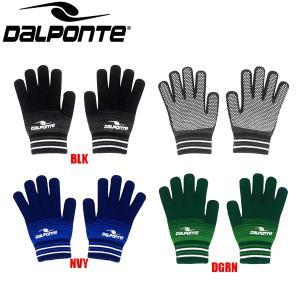 DalPonte ダウポンチ ニットグローブ 手袋 DPZ0284 フットサル サッカー hiyamasp