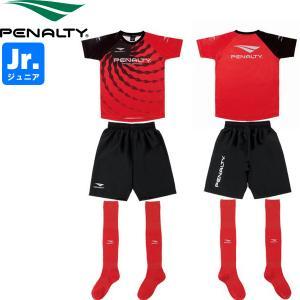 PENALTY ペナルティ ジュニアプラクティスセット プラシャツ プラパン ストッキング PU1200J-49 サッカー フットサル|hiyamasp