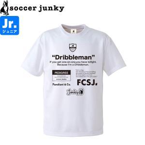soccer junky サッカージャンキー ジュニア プラシャツ ドリブルマン SJ21116K-WHT サッカー フットサル|hiyamasp