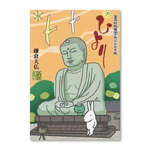 地域限定鎌倉 大仏 ノーマルタイプあぶらとり紙 コンパクト hiyori