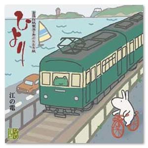 地域限定鎌倉 江ノ電 ノーマルタイプあぶらとり紙 大判 hiyori