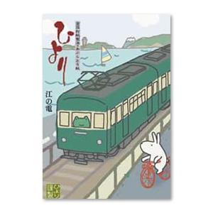 地域限定鎌倉 江ノ電 ノーマルタイプあぶらとり紙 コンパクト hiyori