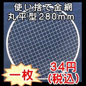 (詰め合わせ商品) 焼き網 焼肉 バーベキュー 業務用 使い捨て金網丸平型280mm1枚入