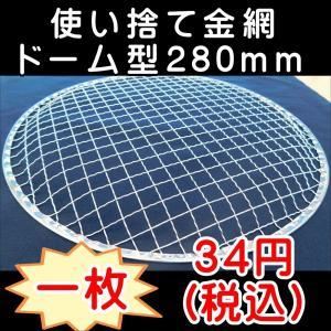 焼き網 BBQ 使い捨て網ドーム型280mm1枚