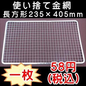 焼き網 BBQ 使い捨て金網長方形235×405mm1枚