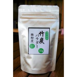 ■商品名 : 竹炭パウダー微粉炭400メッシュ50g ■原材料 : 熊本県産孟宗竹 ■製炭地 : 熊...