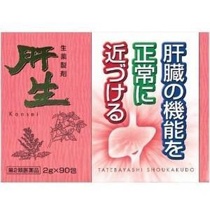 肝生(かんせい) 90包  1個 建林松鶴堂 【第2類医薬品】【送料無料】