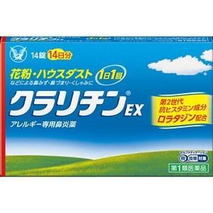 クラリチンEX  14錠 10個 大正製薬 【第1類医薬品】|hiyorokonde-shop