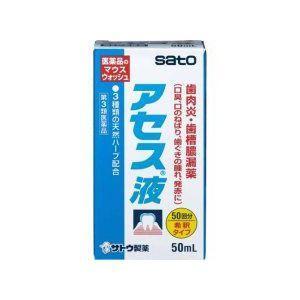 アセス液 50ml 佐藤製薬 【第3類医薬品】