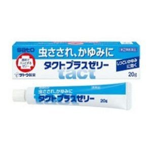 タクトプラスゼリー 20g  10個 佐藤製薬 【第(2)類医薬品】【送料無料】