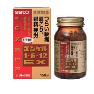 ユンケル1・6・12EX 150錠 3個 【第3類医薬品】佐藤製薬【送料無料】
