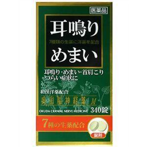 奥田脳神経薬M 340錠 1個 奥田製薬 【送料無料】  【第(2)類医薬品】