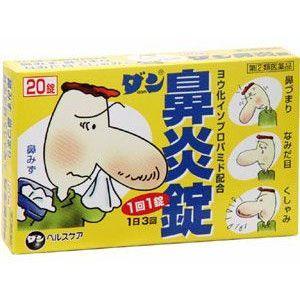 ダン鼻炎錠 20錠 【第(2)類医薬品】ダンヘルスケア