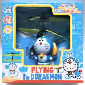 ラジコン RC フライング アイム ドラえもん FLYING...