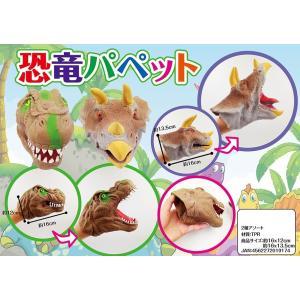 SALE 恐竜パペット 2種類1セット 恐竜 おもちゃ 人形劇 手人形