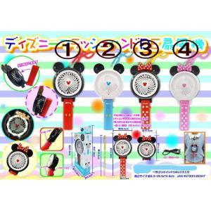ディズニーフラッシュハンドDE扇風機 USB充電式扇風機|hiyoshiya