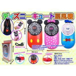 ディズニー キュート扇風機 USB充電扇風機|hiyoshiya