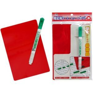 暗記用マーカー&シートセット 赤&緑1セット 受験試験勉強暗記マーカーシートセット hiyoshiya