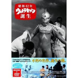 昭和42年 ウルトラセブン誕生 本 DVD hiyoshiya