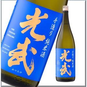 手造り純米酒 光武1800ml|hizenya1688