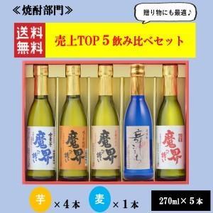 【焼酎】人気TOP5飲み比べミニボトルセット 270ml×5本(魔界・紅さつま・全量芋・焼き芋・舞ここち)【送料無料】|hizenya1688