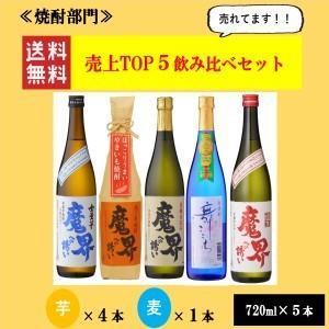 【焼酎】人気TOP5飲み比べセット 720ml×5本(魔界・紅さつま・全量芋・焼き芋・舞ここち)|hizenya1688
