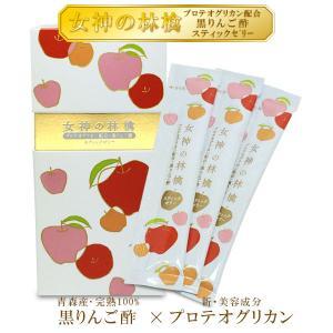 女神の林檎スティックゼリー:プロテオグリカン・美容・ゼリー・黒りんご酢・無添加・カネショウのりんご酢|hizuya