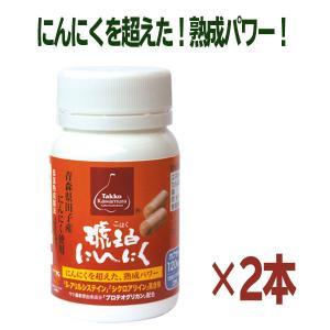 琥珀にんにくカプセル 120 (2個セット):ニンニク・田子かわむら・青森県産にんにく・低温熟成・プロテオグリカン・サプリ・サプリメント hizuya