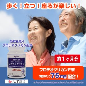【送料無料】海軟骨の力・プロテオグリカン 90粒 (約30日分)・プロテオグリカン・サプリ・サプリメント|hizuya