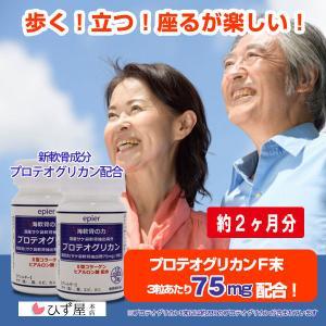 【送料無料】海軟骨の力・プロテオグリカン 90粒 (2個セット・約60日分)・プロテオグリカン・サプリ・サプリメント・あおもりPG hizuya