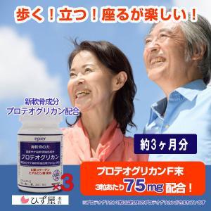 海軟骨の力・プロテオグリカン 90粒 (3個セット・約90日分)・プロテオグリカン・サプリ・サプリメント・あおもりPG|hizuya
