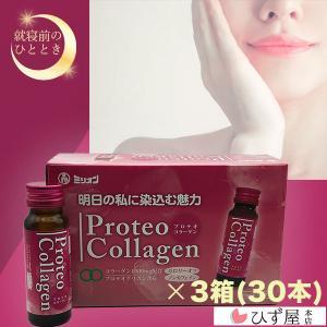 プロテオコラーゲン 50mL×10本 (3箱セット):美容ドリンク・プロテオグリカン・青森県産りんご100%果汁・コラーゲン・ミリオン|hizuya