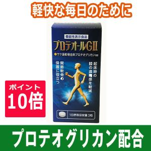 ポイント10倍【送料無料】プロテオールG 90粒(約30日分) 機能性表示食品・プロテオグリカン・サプリ・サプリメント|hizuya