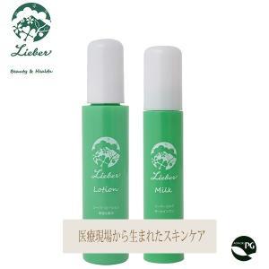 【送料無料】リーバーローション・ミルク セット・リーバー・Lieber・プロテオグリカン・敏感肌用スキンケアセット|hizuya