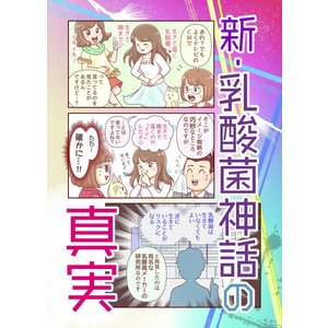 新・乳酸菌神話の真実(日本語版)|hjin