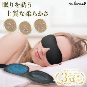 アイマスク アイ マスク 安眠 遮光 立体型 睡眠 低反発のシルク質感 眼精疲労 収納ポーチもセットの画像
