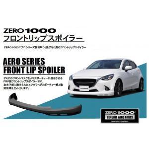 ZERO-1000/零1000 フロントリップスポイラー マツダ デミオ DJ系用【302-Z002】 hkbsports