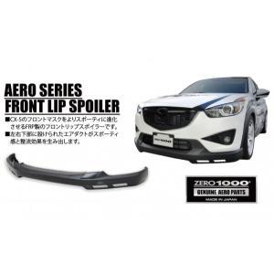 ZERO-1000/零1000 フロントリップスポイラー マツダ CX-5用【302-Z005】 hkbsports