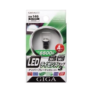 【ゆうパケット対応】CARMATE(カーメイト)【BW146】GIGA  LED  ライセンスランプ3Aタイプ 1個入り hkbsports