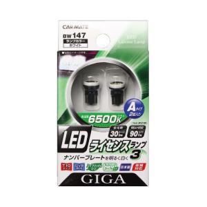 【ゆうパケット対応】CARMATE(カーメイト)【BW147】GIGA  LED  ライセンスランプ3Aタイプ 2個入り hkbsports