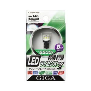 【ゆうパケット対応】CARMATE(カーメイト)【BW148】GIGA  LED  ライセンスランプ3Bタイプ 1個入り hkbsports
