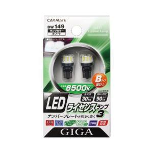 【ゆうパケット対応】CARMATE(カーメイト)【BW149】GIGA  LED  ライセンスランプ3Bタイプ 2個入り hkbsports