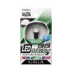 【ゆうパケット対応】CARMATE(カーメイト)【BW150】GIGA  LED  ライセンスランプ3Cタイプ 1個入り hkbsports
