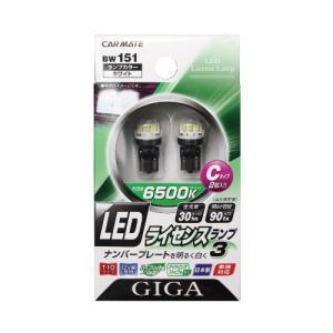 【ゆうパケット対応】CARMATE(カーメイト)【BW151】GIGA  LED  ライセンスランプ3Cタイプ 2個入り hkbsports