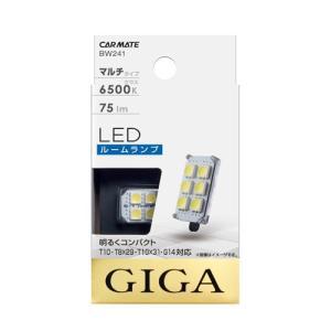【ゆうパケット対応】CARMATE(カーメイト)【BW241】GIGA LEDルームランプ マルチタイプ 6500K hkbsports