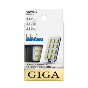 【ゆうパケット対応】CARMATE(カーメイト)【BW243】GIGA LEDルームランプ マルチタイプ 6500K hkbsports