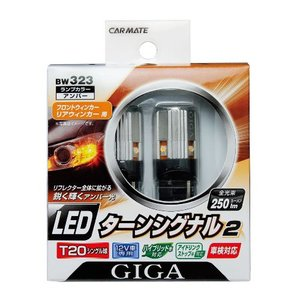 CARMATE(カーメイト)【BW323】GIGA  LED  ターンシグナル2ウィンカー用 T20S アンバー|hkbsports
