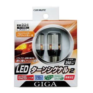 【ゆうパケット対応】CARMATE(カーメイト)【BW324】GIGA  LED  ターンシグナル2ウィンカー用 S25S アンバー|hkbsports