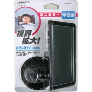 ミニミラーF ブラック/平面鏡【CZ271】|hkbsports
