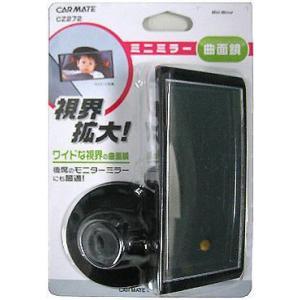 ミニミラーF ブラック/曲面鏡【CZ272】|hkbsports